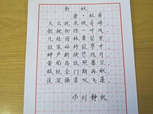硬笔书法有什么格式要求?(发的纸是竖版的)图片